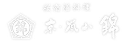 京都市、嵐山にある料亭和食「桜宿膳料理 京・嵐山 錦」